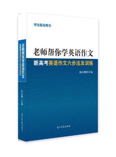 老师帮你学英语作文:新考英语作文六步法及训练