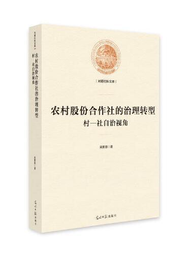 农村股份合作社的治理转型:村—社自治视角