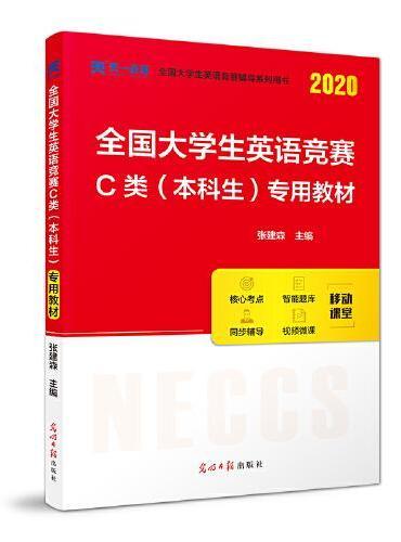 2020年全国大学生英语竞赛C类本科生专用教材