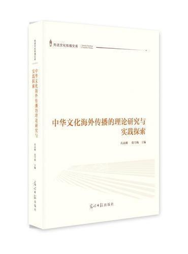 中华文化海外传播的理论研究与实践探索