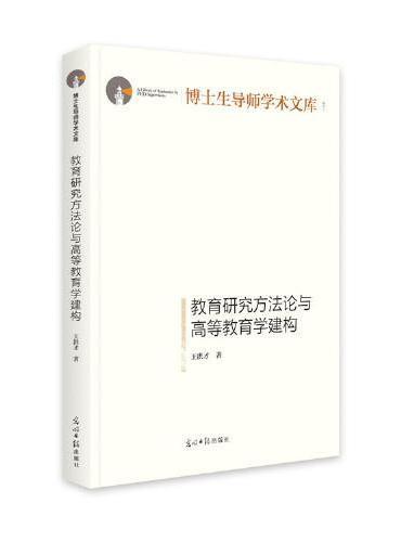 教育研究方法论与高等教育学建构