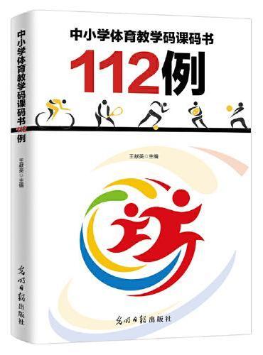 中小学体育教学码课码书112例