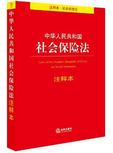 中华人民共和国社会保险法注释本(百姓实用版)