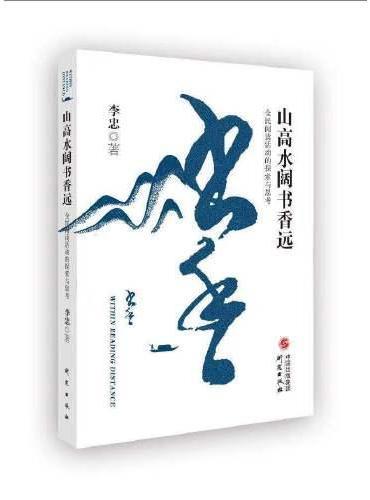 山高水阔书香远:全民阅读活动的探索与思考