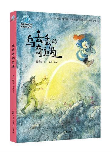 中国儿童文学大视野丛书--乌丢丢的奇遇