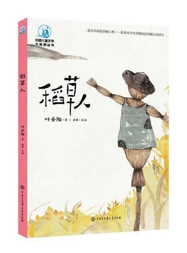 中国儿童文学大视野丛书--稻草人
