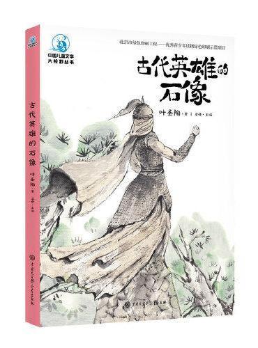 中国儿童文学大视野丛书--古代英雄的石像