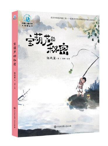 中国儿童文学大视野丛书--宝葫芦的秘密