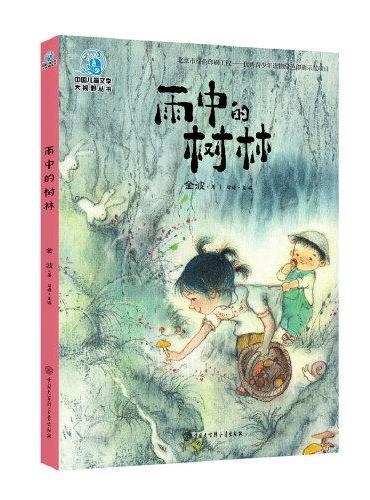 中国儿童文学大视野丛书--雨中的树林