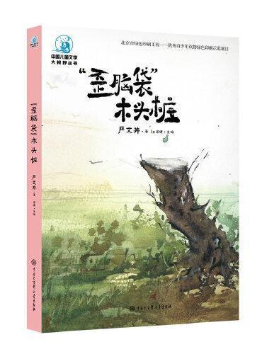 """中国儿童文学大视野丛书--""""歪脑袋""""木头桩"""