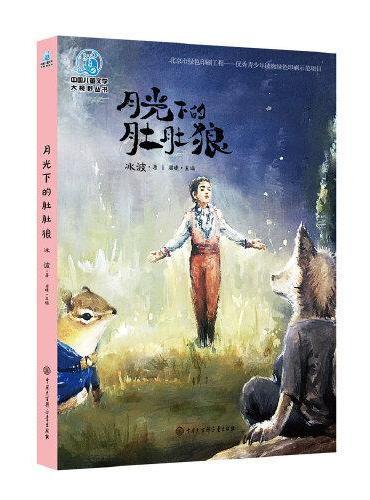 中国儿童文学大视野丛书--月光下的肚肚狼