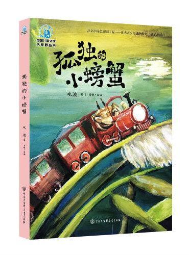 中国儿童文学大视野丛书--孤独的小螃蟹