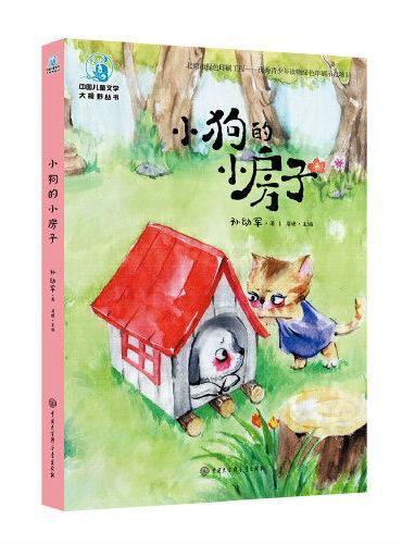 中国儿童文学大视野丛书--小狗的小房子