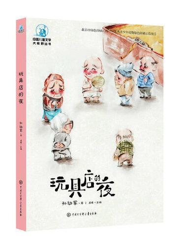 中国儿童文学大视野丛书--玩具店的夜