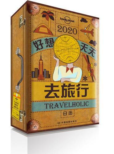 LP日历Lonely Planet孤独星球:Travelholic 2020好想天天去旅行日历