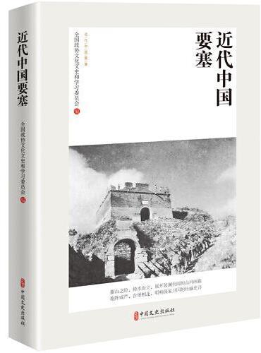 近代中国要塞