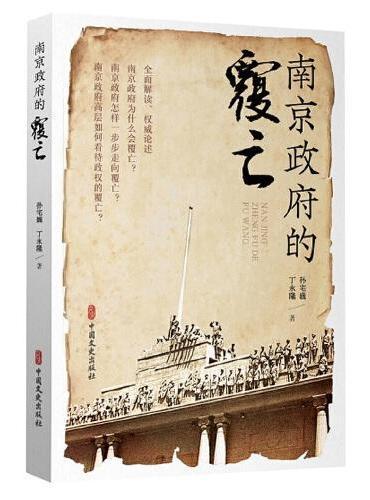 南京政府的覆亡