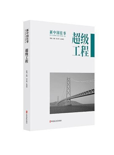 超级工程(新中国往事)