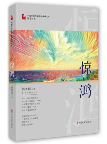 惊鸿(中国作家小说典藏文库·杨国英卷)