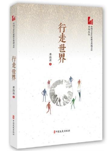 行走世界(中国专业作家散文典藏文库)
