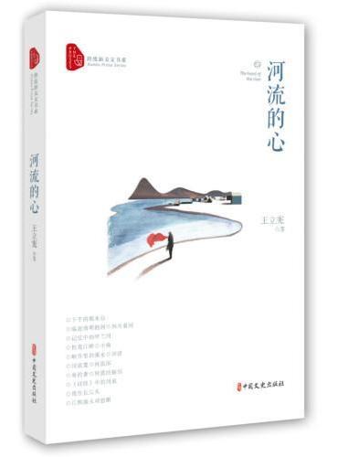 河流的心(跨度新美文书系)