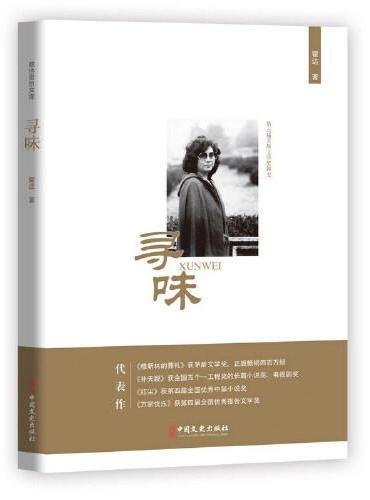 寻味(政协委员文库)