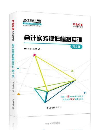 中华会计网校 梦想成真 会计实务操作模拟实训(第2版)