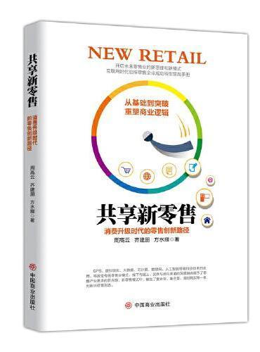 共享新零售:消费升级时代的零售创新路径