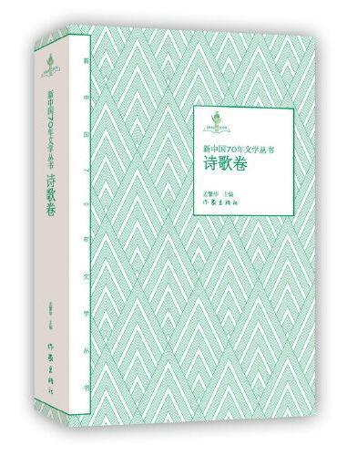 新中国70年文学丛书·诗歌卷