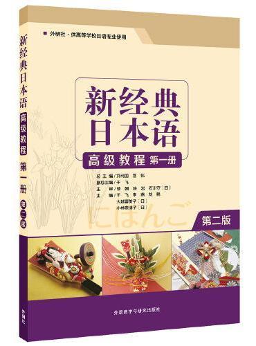 新经典日本语高级教程(第一册)(第二版)