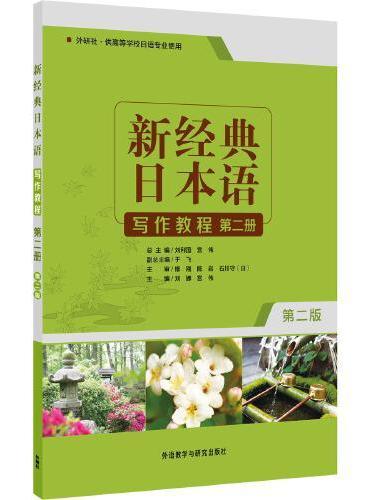 新经典日本语写作教程(第二册)(第二版)