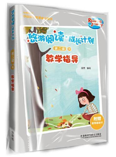 悠游阅读.成长计划(第二级)(9)(教学指导)