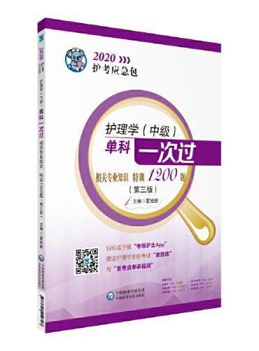2020护考应急包:护理学(中级)单科一次过——相关专业知识特训1200题(第三版)