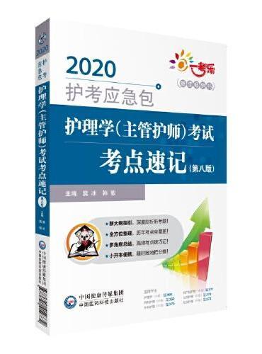 2020护考应急包:护理学(主管护师)考试考点速记(第八版)