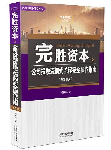 完胜资本2——公司投融资模式流程完全操作指南(第4版)