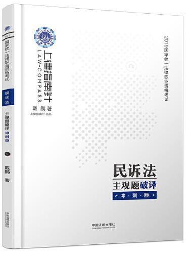 司法考试2019 上律指南针 国家统一法律职业资格考试民诉法主观题破译﹒冲刺版