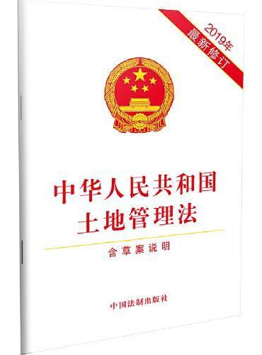 中华人民共和国土地管理法(2019年最新修订)(含草案说明)