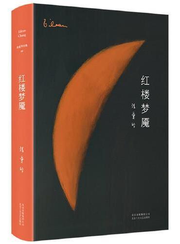 张爱玲全集09:红楼梦魇(精装典藏版)