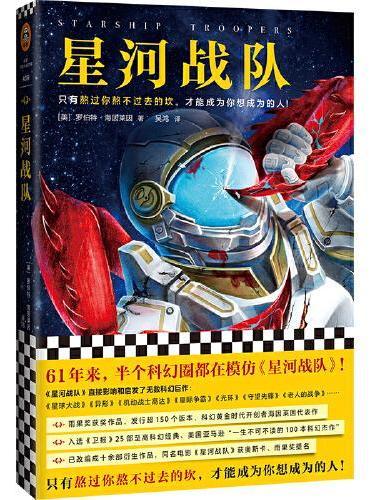 星河战队(61年来,半个科幻圈都在模仿《星河战队》!只有熬过你熬不过去的坎,才能成为你想成为的人!)(读客外国小说文库)