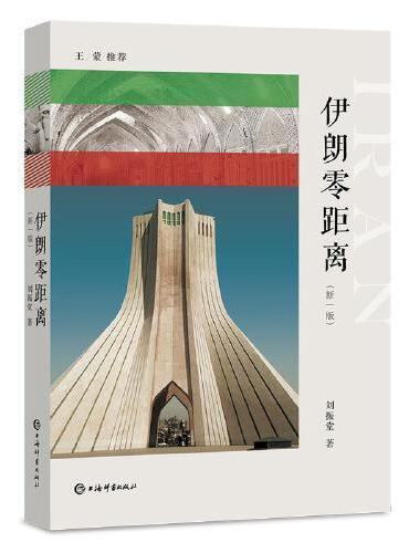 伊朗零距离(新一版)