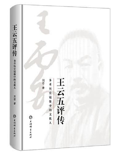 王云五评传--多重历史镜像中的文化人