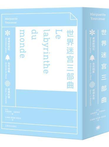 世界迷宫三部曲(套装全3册)
