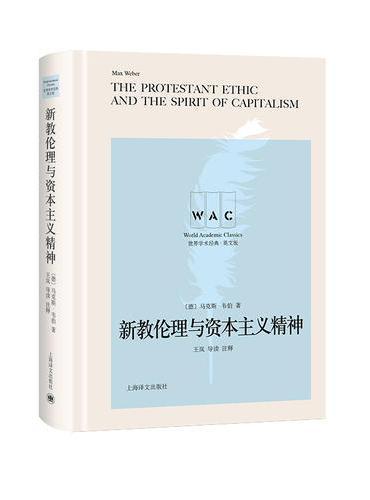 新教伦理与资本主义精神(导读注释THE PROTESTANT ETHIC AND THE SPIRIT OF CAPITALISM