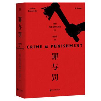 罪与罚(世界级心理小说的巅峰杰作,自它横空出世,文学深度被极致拓展和表达,彻底自我更新的阅读体验。2019全新修订)【果麦经典】