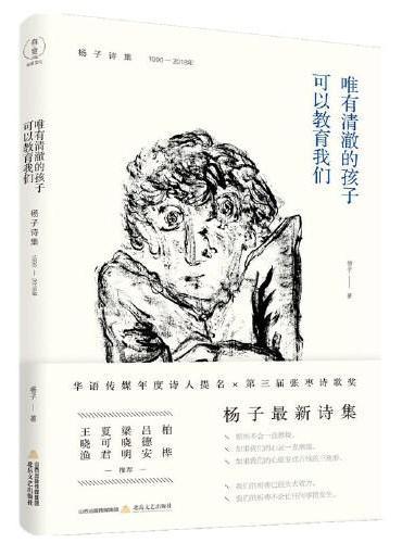 唯有清澈的孩子可以教育我们——杨子诗集(1990—2018)