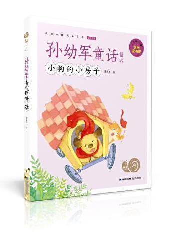 蜗牛小书坊·孙幼军童话精选