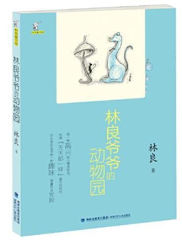 林良爷爷的动物园(林良童书馆)
