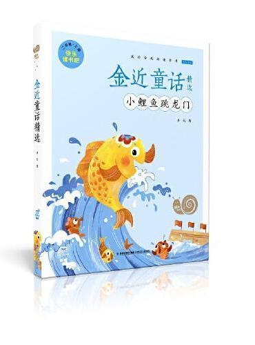 蜗牛小书坊·金近童话精选
