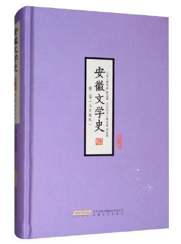 安徽文学史 第二卷(南宋至近代)