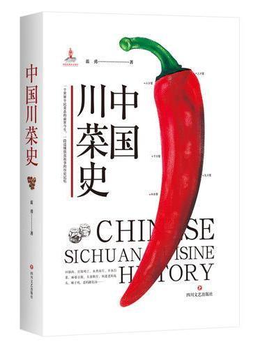 中国川菜史(据说有个外国人立誓要在三个月内吃遍中国美食,结果一年过去了,他还没能走出四川)
